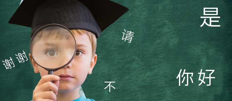 چینی را روان صحبت کنید