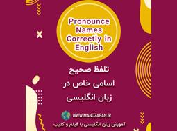 تلفظ صحیح اسامی خاص در زبان انگلیسی