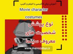 آموزش زبان انگلیسی با موضوع نوع پوشش شخصیت های معروف سینما