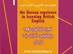 آموزش زبان انگلیسی با موضوع:چطور لهجه بریتانیایی رو یاد بگیریم؟