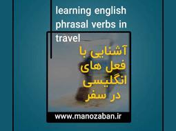 آموزش زبان انگلیسی معرفی افعال دو قسمتی پرکاربرد در سفر