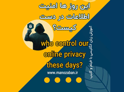 آموزش زبان انگلیسی : این روزها امنیت اطلاعات در دست کیست؟