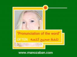 تلفظ صحیح کلمه often