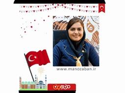 آموزش زبان شیرین ترکی
