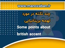 چند نکته در مورد لهجه بریتانیایی