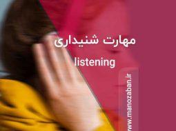 مهارت شنیداری listening