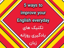تکنیک های یادگیری روزانه زبان