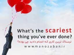 ترسناک ترین کاری که تا حالا انجام دادید چه بوده ؟؟