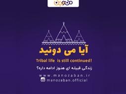 آیا میدانستید زندگی قبیله ای هنوز ادامه دارد؟