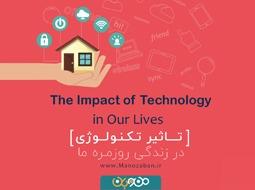 تاثیر تکنولوژی بر زندگی روزمره ما