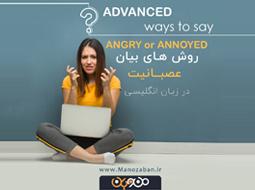 روش های بیان عصبانیت در زبان انگلیسی