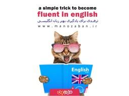 ترفندی برای یادگیری بهتر زبان انگلیسی