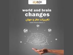 تغییرات مغز و جهان