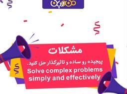 مشکلات پیچیده رو ساده و تاثیرگذار حل کنید