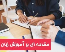 مقدمه ای بر آموزش زبان