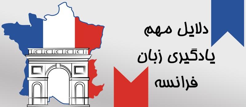 دلایل مهم یادگیری زبان فرانسه