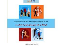 فرهنگ و هنر جزئی جدایی ناپذیر از زندگیه