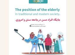 جایگاه افراد مسن در جامعه سنتی و امروزی