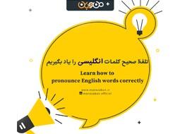 تلفظ صحیح کلمات انگلیسی رو یاد بگیریم