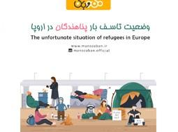وضعیت تاسف بار پناهندگان در اروپا