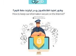 چطور امنیت اطلاعاتمون رو در اینترنت حفظ کنیم؟