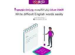کلمات سخت زبان انگلیسی رو راحت بنویسید