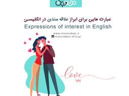عبارت هایی برای ابراز علاقه مندی در انگلیسی