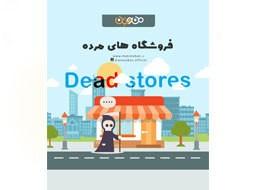 فروشگاه های مرده