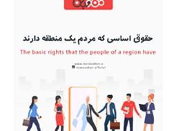 حقوق اساسی که مردم یک منطقه دارند