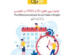 تفاوت بین افعال Do و Make در انگلیسی
