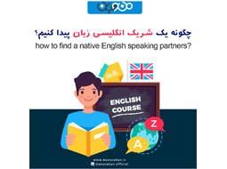 چگونه یک شریک انگلیسی زبان پیدا کنیم؟