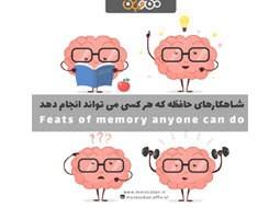 شاهکارهای حافظه