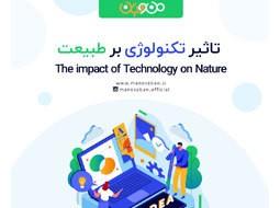 تاثیر تکنولوژی بر طبیعت