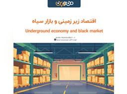 اقتصاد زیر زمینی و بازار سیاه