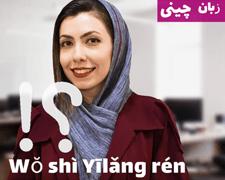 چینی ها به ایران چی میگن