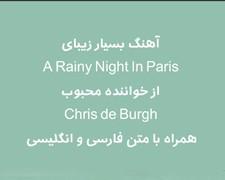 شب بارونی توی پاریس