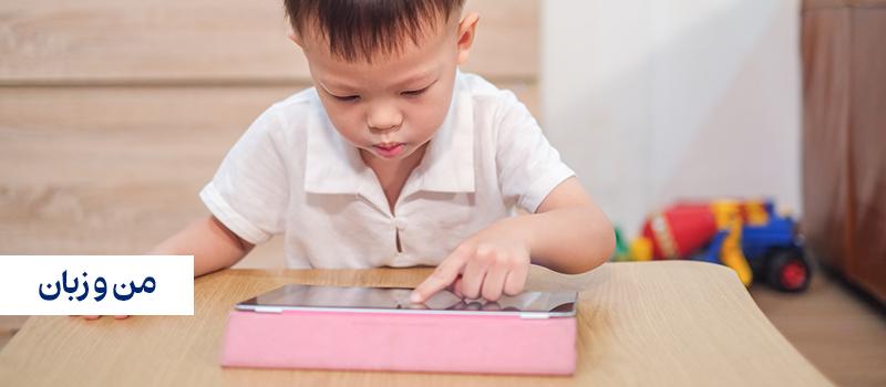 اوتیسم و یادگیری زبان