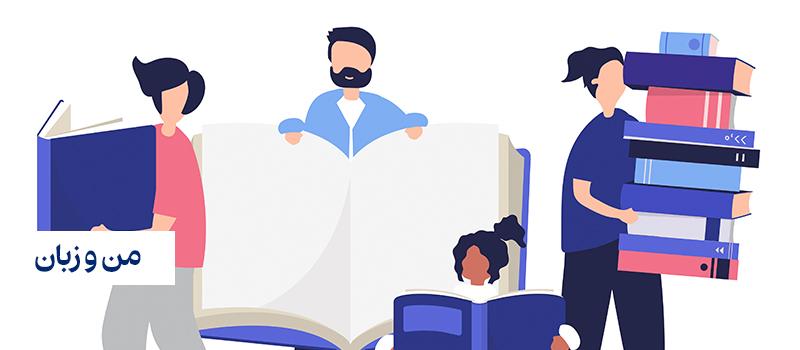 آموزش زبان انگلیسی با یک روش فوق سری