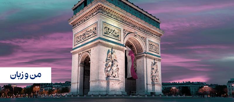 تکنیک های طلایی در آموزش زبان فرانسه