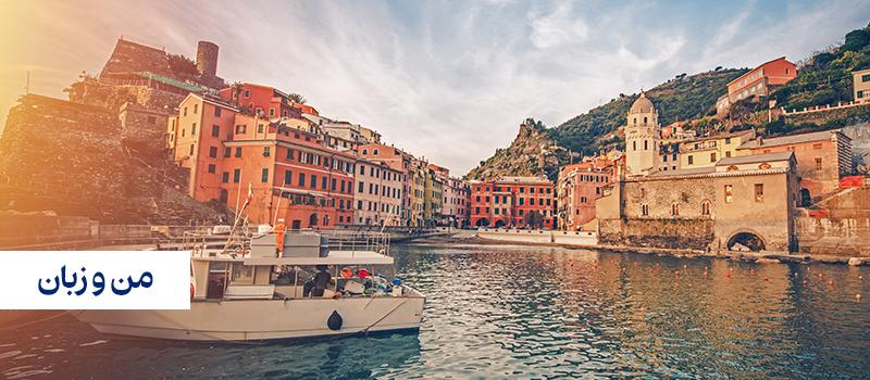 چرا زبان ایتالیایی یاد بگیریم