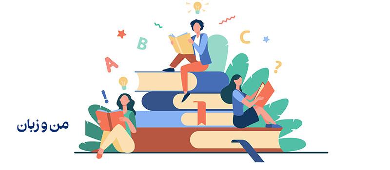 منابع یادگیری زبان