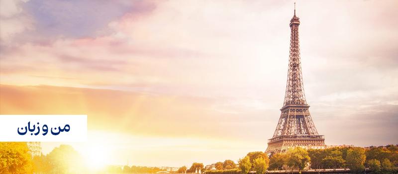 یادگیری کاربردی زبان فرانسه