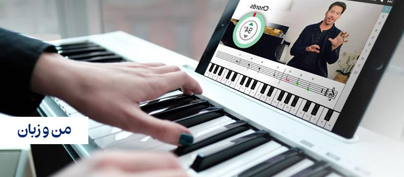 یادگیری زبان خارجی با موسیقی