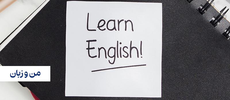 عادت های خوب زبان آموزان موفق