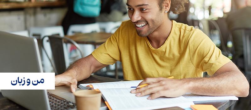 یادگیری زبان و مهارت های اجتماعی