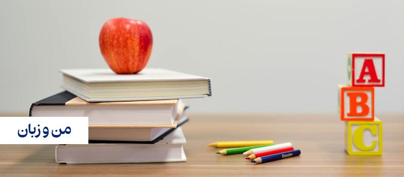 تاثیر انگلیسی بر یادگیری زبان