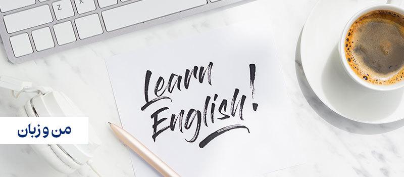 عبارت یا Phrase در زبان انگلیسی