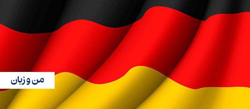پرسیدن سوال در زبان آلمانی