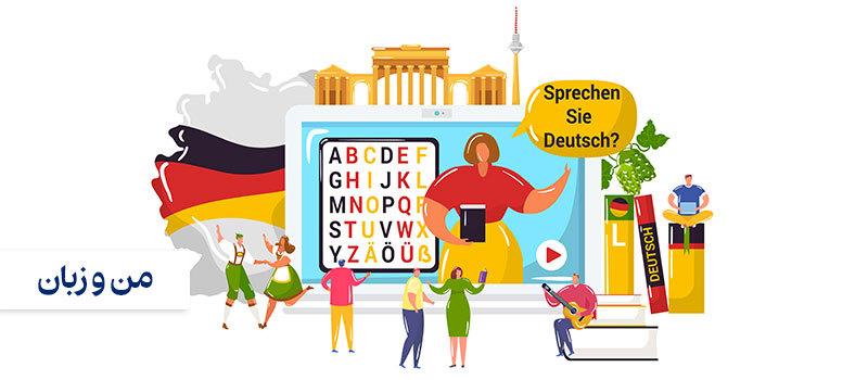 برای تقویت مهارت مکالمه زبان آلمانی راه دور نروید