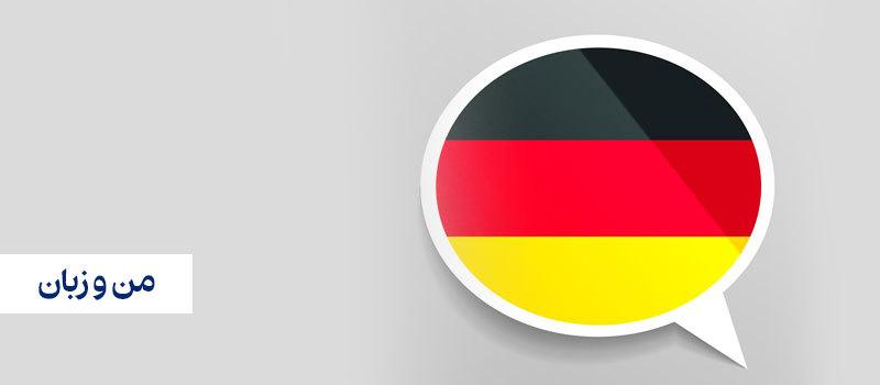 2 غول آزمون های زبان آلمانی